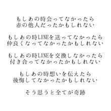 Iove poemの画像(遠距離恋愛 名言に関連した画像)