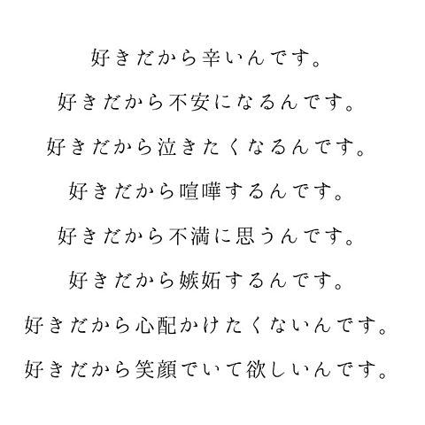 Iove poemの画像 プリ画像