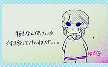 山形弁告白(´ฅ•ω•ฅ`)♡ゆず子ちゃんの画像(プリ画像)