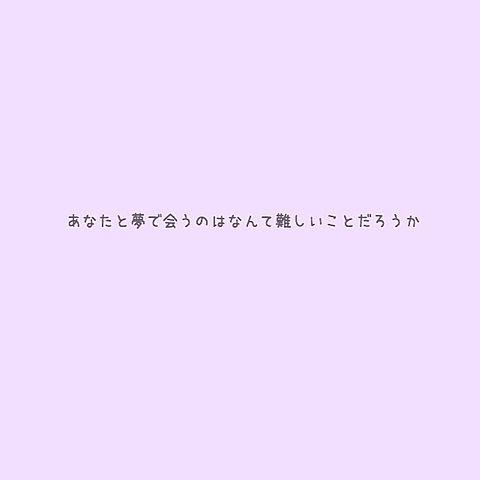 夢で会いたいのー!!の画像(プリ画像)