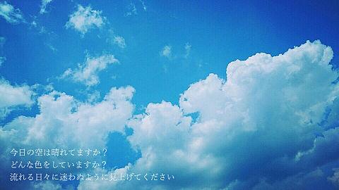 空に住むの画像(プリ画像)