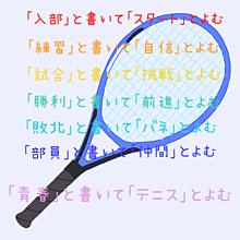 ソフトテニス部!の画像(テニス部に関連した画像)
