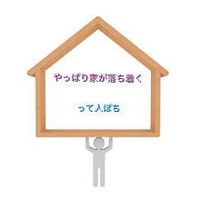 I LOVE MY HOUSE♡の画像(プリ画像)