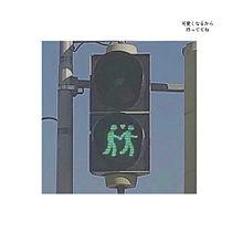 信号 横断歩道 ハートの画像(シンプル オシャレ 壁紙に関連した画像)