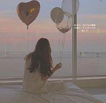 女の子 すきの一言で今の関係が変わってしまうのが怖くての画像(シンプル オシャレ 壁紙に関連した画像)