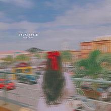 青春 リボン 赤 ブレ写 片思い 失恋 綺麗 光 友達の画像(モデル 白に関連した画像)