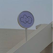 雲 看板 オシャレ 青春 友達 ふわふわ 韓国 オルチャンの画像(#空に関連した画像)