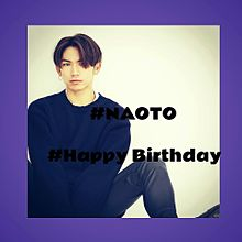 NAOTO Happy Birthdayの画像(プリ画像)