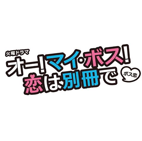 ボス恋の画像(プリ画像)