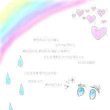 *恋文~ラブレター~*の画像(プリ画像)