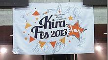 Kiramuneサインの画像(プリ画像)