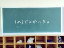 終業式の画像(中学1年生に関連した画像)