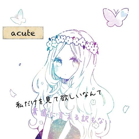 acuteの画像(プリ画像)