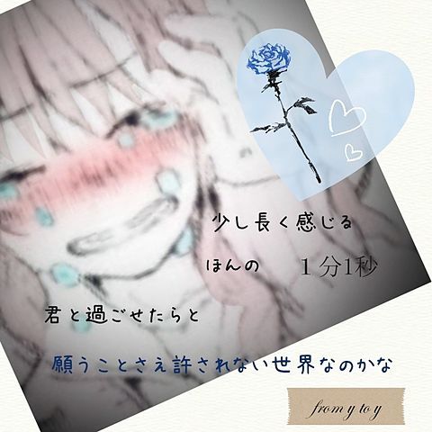 from y to yの画像(プリ画像)