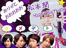 松潤Happy Birthday
