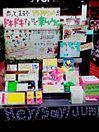 JUMP応援団@仙台にて プリ画像