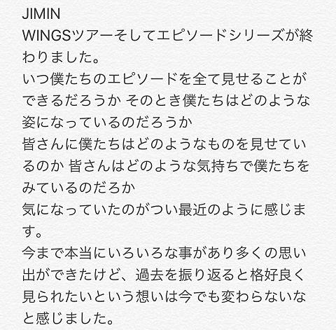 ソウルコン…ジミンからの手紙和訳の画像(プリ画像)