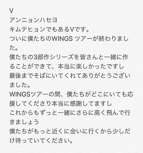 ソウルコン…Vからの手紙和訳の画像(プリ画像)