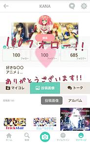 100フォロー!!の画像(プリ画像)