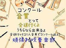 吹奏楽コンクール プリ画像