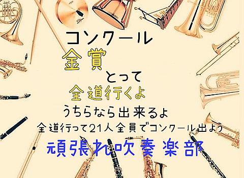 吹奏楽コンクールの画像 プリ画像