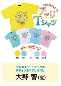 T シャツ 販売 時間 テレビ 店 24