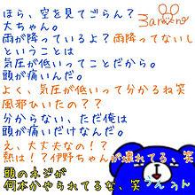 くまぬりえの画像(#祝プリ3000に関連した画像)
