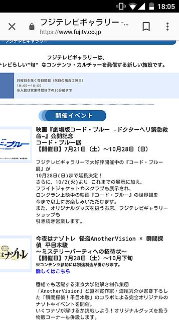 コードブルー展大好評につき延期決定!!!の画像(プリ画像)