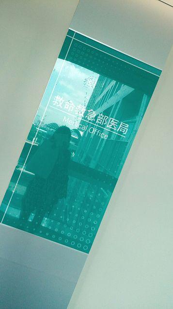 コード・ブルー展お台場の画像 プリ画像