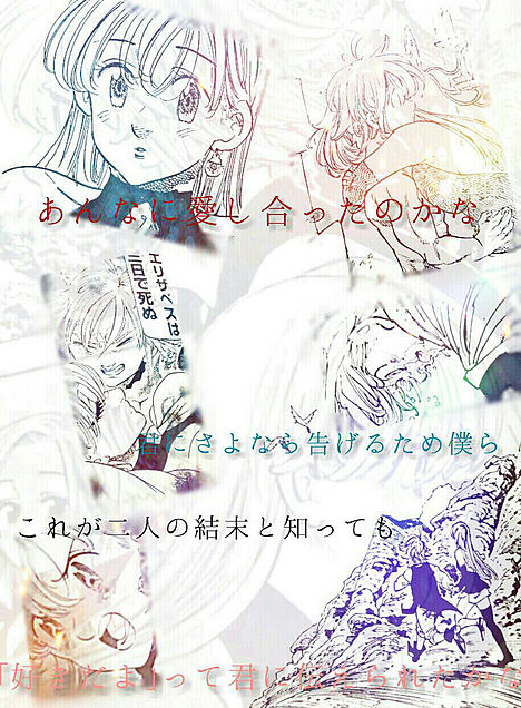 七つの大罪 歌詞画の画像(プリ画像)