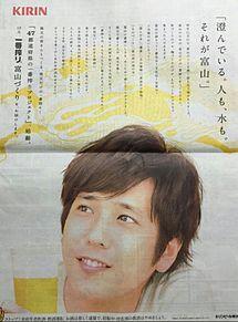 嵐 KIRINビール 新聞  必ず詳細への画像(プリ画像)