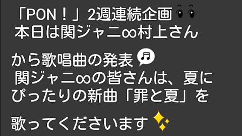 THE MUSIC DAY 関ジャニ∞の画像(プリ画像)