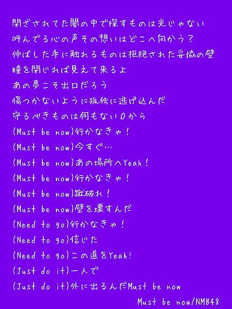 NMB歌詞の画像(プリ画像)