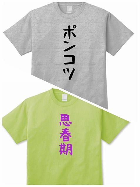 Tシャツの画像(プリ画像)