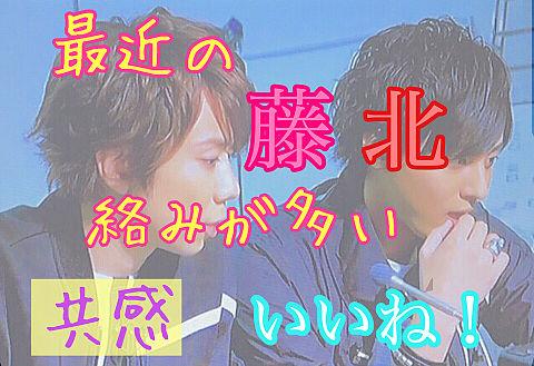 Kis‐My‐Ft2    藤北💗❤の画像(プリ画像)