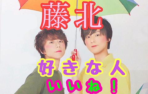 Kis‐My‐Ft2   藤北の画像(プリ画像)