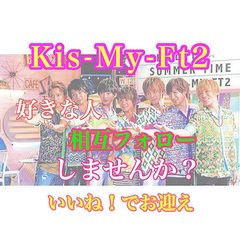 Kis‐My‐Ft2  相互限定の画像(プリ画像)