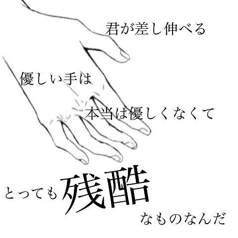 差しのべる手の画像(プリ画像)