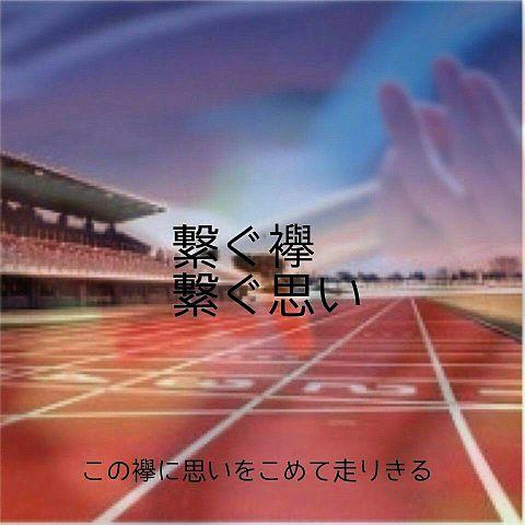 駅伝🎽の画像(プリ画像)