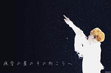 STARの画像(ホシに関連した画像)