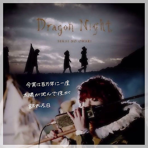 ー Dragon Night ーの画像 プリ画像