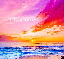 Family song/星野源の画像(歌詞 英語に関連した画像)
