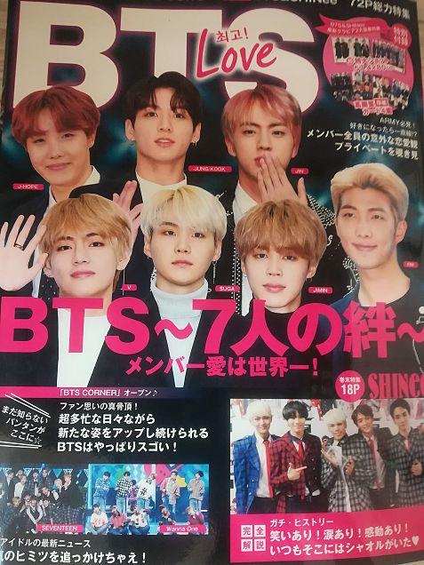 BTS雑誌💓の画像(プリ画像)