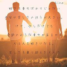 好きは…の画像(恋愛 ポエムに関連した画像)