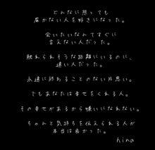 叶わない想いの画像(#叶わないに関連した画像)