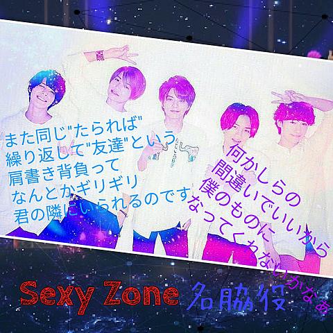 Sexy Zone名脇役の画像(プリ画像)
