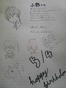 小野大輔生誕祭 プリ画像