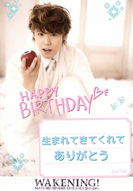 マモHappy Happy Birthdayの画像(プリ画像)