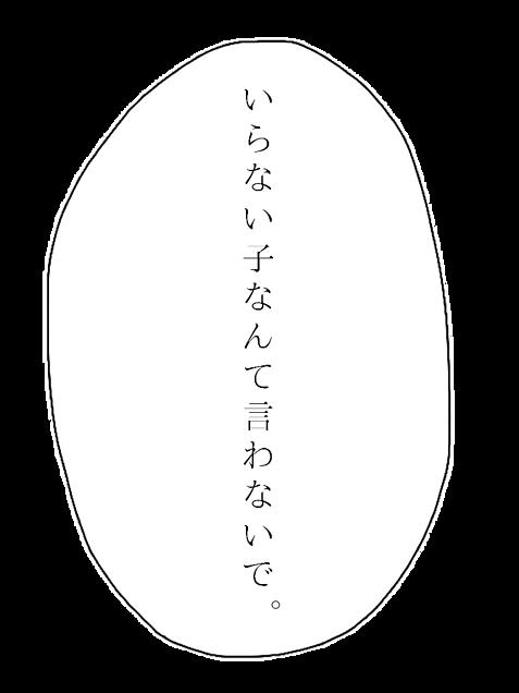 いらないの画像(プリ画像)