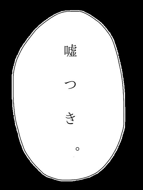 嘘つき。[82504805]|完全無料画像検索のプリ画像 byGMO